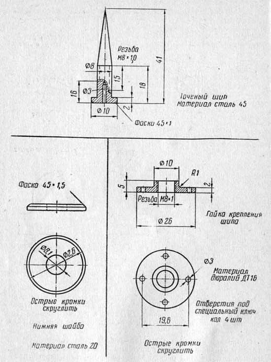 Детали конструкции облегченного точеного шипа