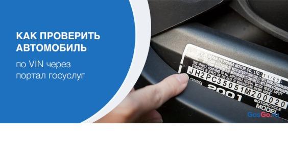 ограничения на автомобиль проверить онлайн гибдд